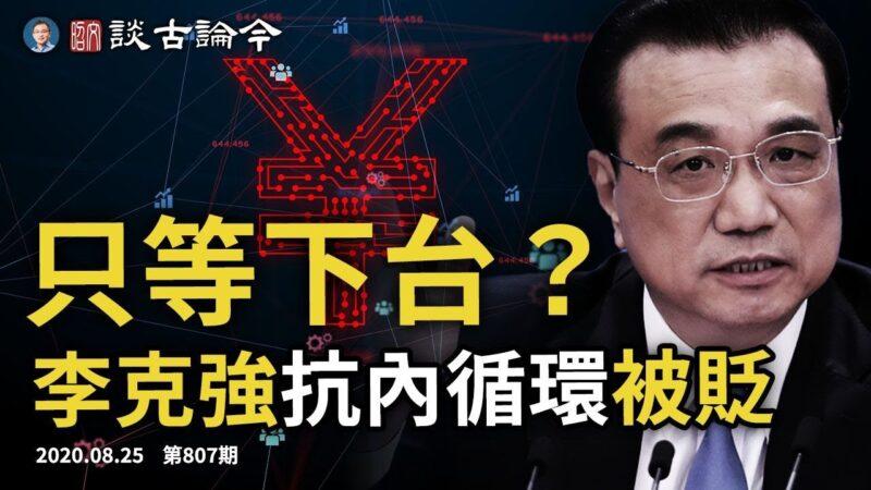 文昭:李克强抗内循环被贬 陆媒深夜狂批蓬佩奥为什么?