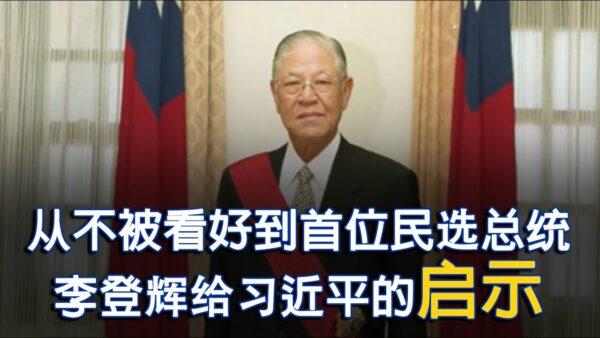 【慧月瞰今昔】從不被看好到台灣第一位民選總統 可以給習近平的啟示