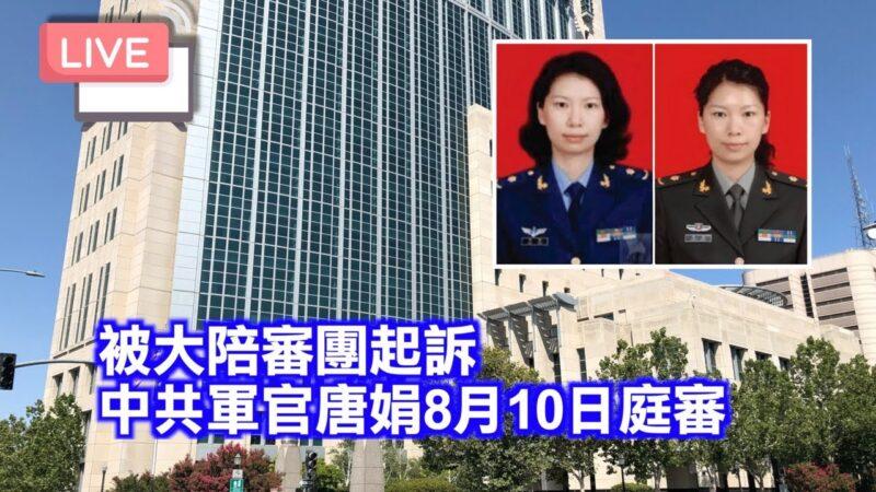 《石濤聚焦》唐娟被意外保釋之際 FBI再連續抓捕2名中共國年輕學者-偷竊者
