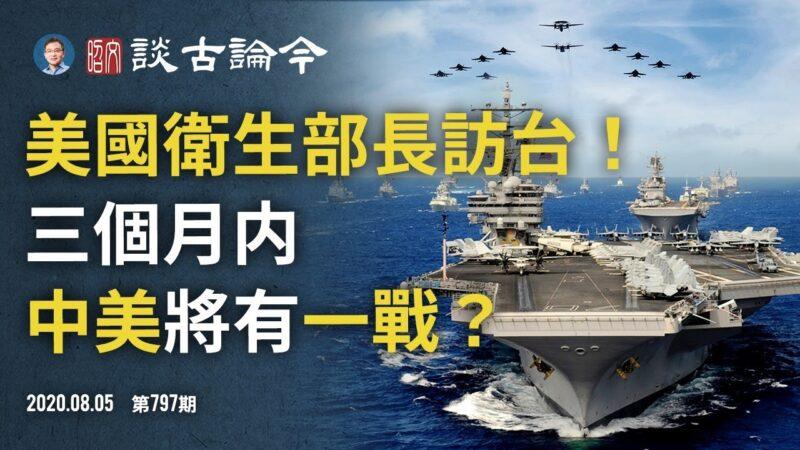 文昭:美衛生部長歷史性訪台!中美三個月內在南海必有一戰?