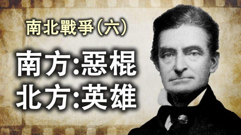 【江峰剧场】《南北战争》(第六集)