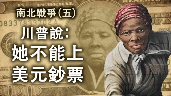 【江峰劇場】《南北戰爭》(第五集)川普說她不能上美元封面