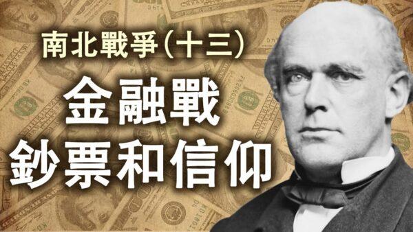 【江峰劇場】南北戰爭第十三集