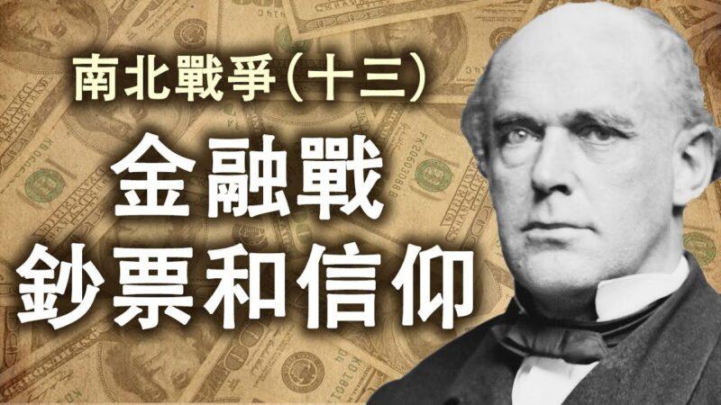【江峰剧场】南北战争第十三集