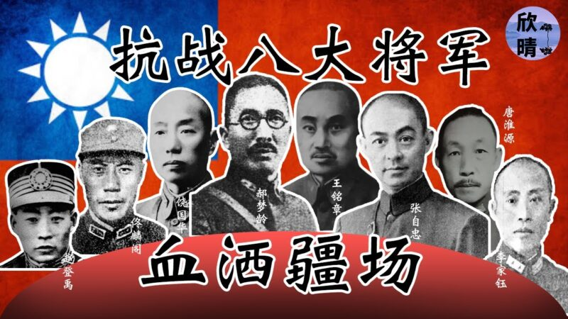 【欺世大觀】抗戰八大將軍 血灑疆場 國軍將士與日軍浴血對決