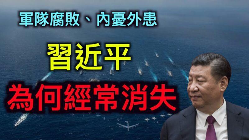 【德傳媒】中共軍工舞弊,習近平為何經常玩失蹤?