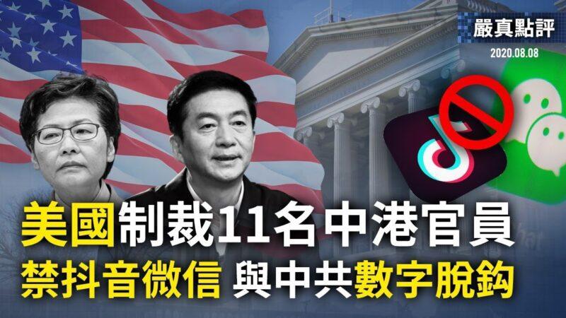 【严真点评】美国制裁11名中港官员;禁抖音微信——与中共数字脱钩