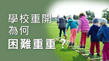 【加國生活】重開學校困難重重