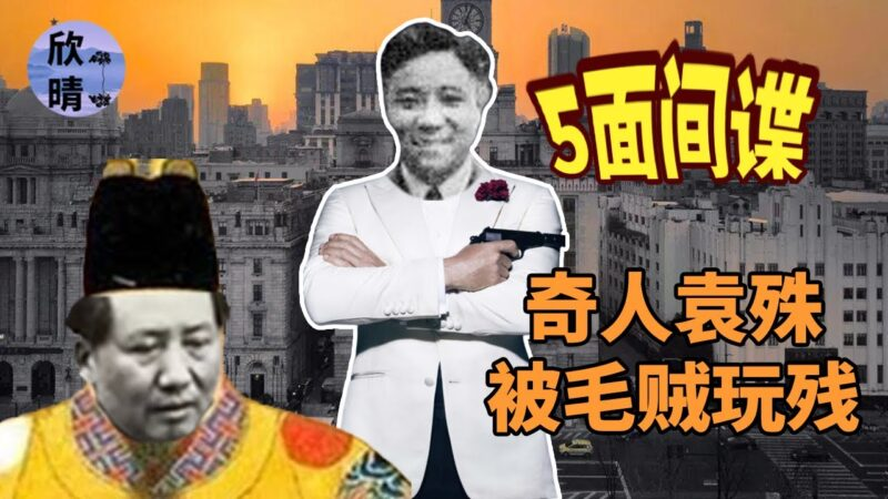 """【欺世大观】鲜为人知:""""五面特工""""袁殊被毛逼疯"""