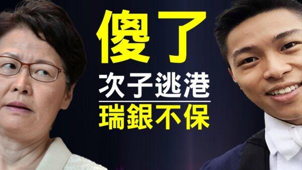 【老北京茶館】林鄭次子逃離哈佛 中共金庫脆斷瑞士銀行?