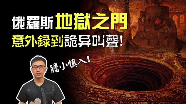 【地球旅館】人類史上挖到最深的鑽井!你相信地獄之說嗎?