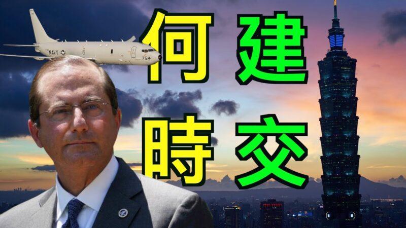 【德傳媒】美國衛生部長抵台,台灣迎來歷史機遇! 重挫中共銳氣,北戴河傳「持久戰」豪賭川普大選?