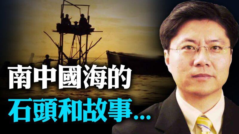 【Jason快評】南中國海的石頭和故事……