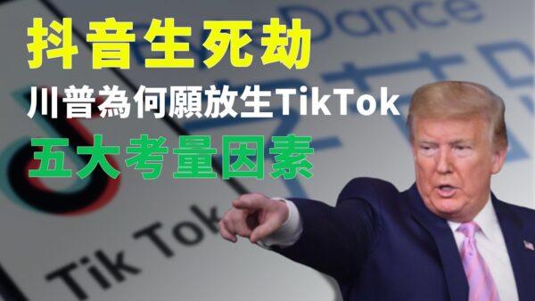 【秦鵬政經觀察】為何願意放生TikTok?川普的5重考量