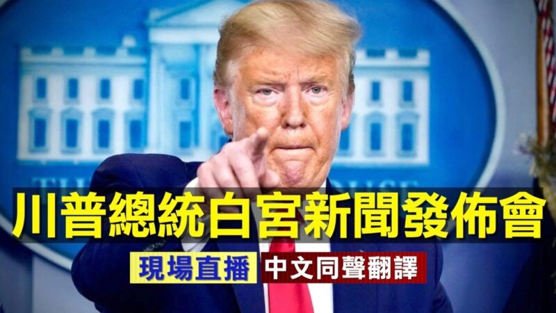 【重播】8.11川普總統白宮新聞發佈會(同聲翻譯)