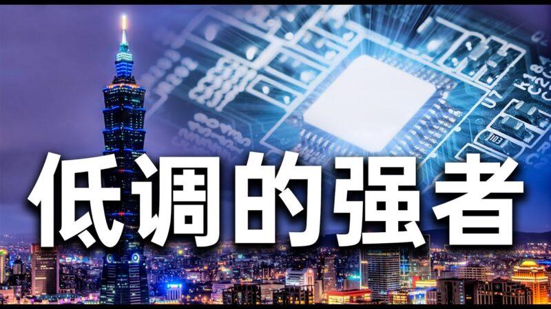 【睿眼看世界】美國和台灣,到底誰求誰?你太不懂台灣了
