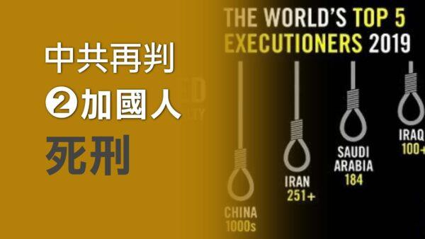 中共再判2加籍华人死刑