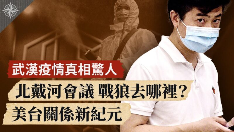 【世界的十字路口】武漢醫生爆料疫情真相驚人