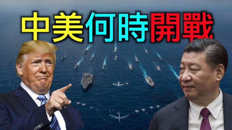 【德传媒】中美何时开战?美军机南海巡弋2000多次,30国已为5G洁净国,中共三个准备要毁灭全人类!