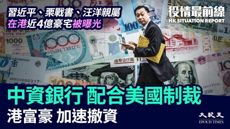 【役情最前線】香港中資銀行配合美國制裁