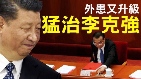 【老北京茶館】川普和國防部連放狠話 習近平猛治李克強 南海尷尬了