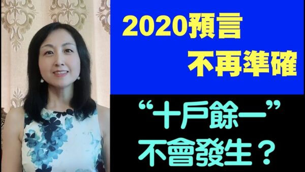 """【脑洞vs黑洞】2020预言不再准确 """"十户余一""""不会发生 (第20集)"""