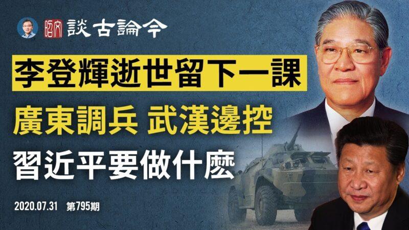"""文昭:广东调兵、武汉""""边控""""习要干什么?李登辉辞世留重要一课"""