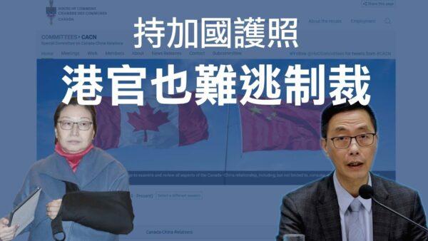 港官被曝持加拿大护照 或面临加国制裁