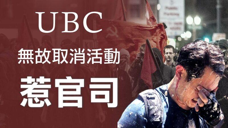 UBC大學無故取消學生活動陷風波