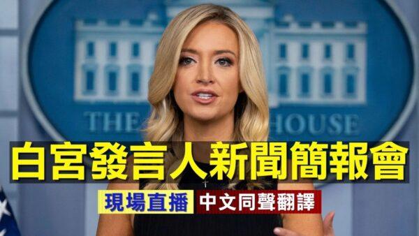 【重播】8.13白宫新闻简报会(同声翻译)