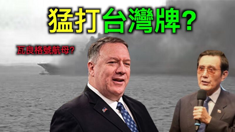 【德傳媒】中共航母冒黑煙的內幕!美國為什麼猛打台灣牌?