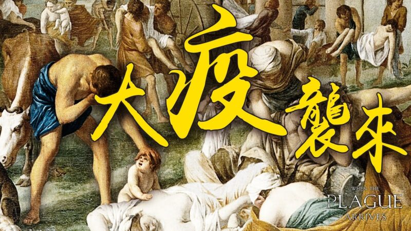 新唐人深度报导纪录片《大疫袭来》
