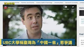 UBC大學稱臺灣為「中國一省」惹爭議
