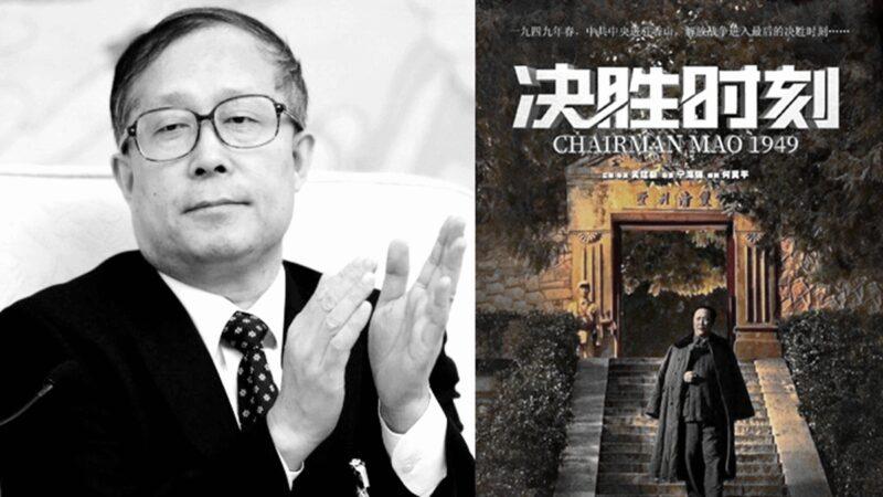 """习近平忧惧亡党 """"小林彪""""看电影表忠"""