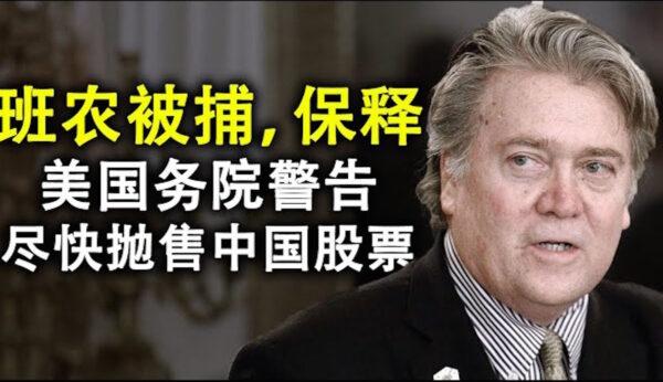【天亮时分】班农被捕和保释 美国务院警告 尽快抛售中国股票