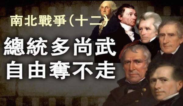 【江峰剧场】南北战争第十二集:总统多尚武 自由夺不走