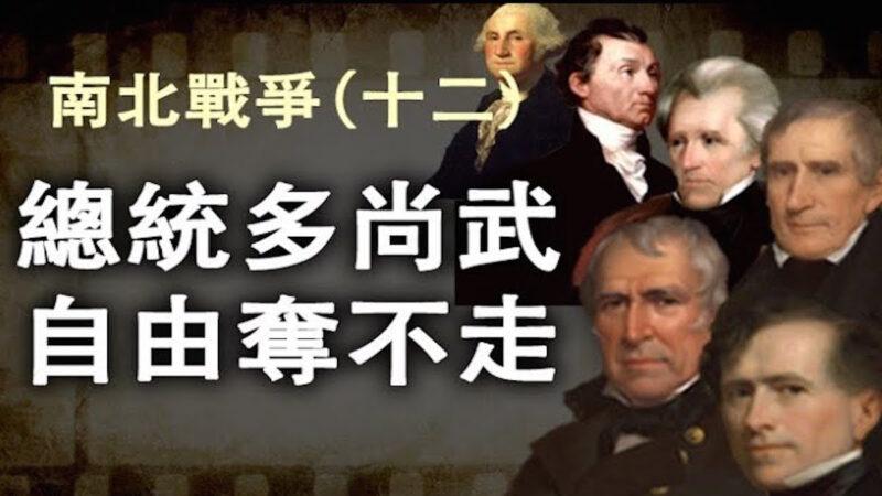 【江峰劇場】南北戰爭第十二集:總統多尚武 自由奪不走