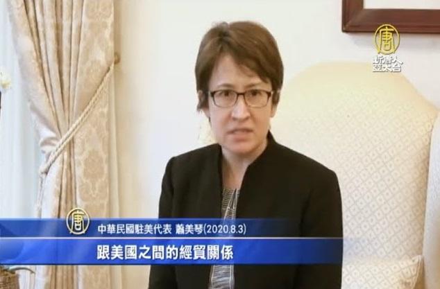 駐美代表蕭美琴:聚焦經貿合作與國家安全