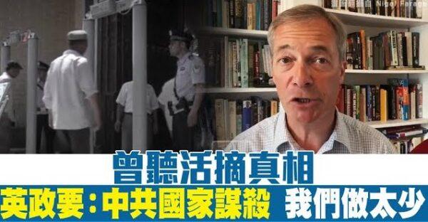 曾听活摘真相 英政要:中共国家谋杀 我们做太少
