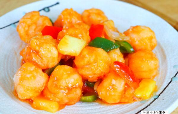 【美食天堂】咕咾蝦的家庭做法~甜酸可口~老少都愛!家常料理食譜 一學就會