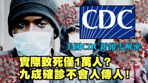 【西岸觀察】中共肺炎實際致死不足萬人?美CDC新報告解密
