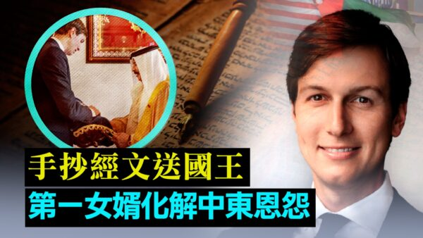 【西岸觀察】手抄經文送國王 美國如何化解中東恩怨?