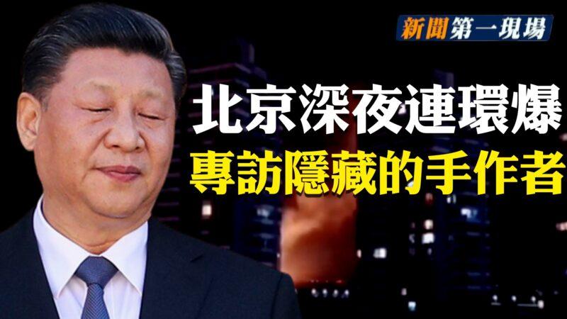 【新聞第一現場】北京連環爆 火光沖天陸媒噤聲
