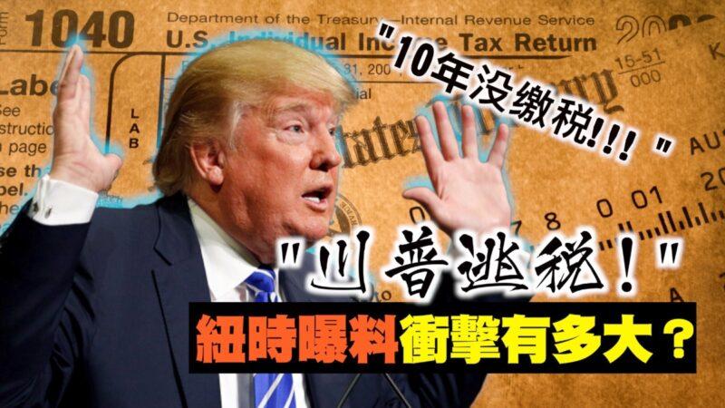 """【西岸观察】""""川普逃税!""""纽时曝料冲击大?"""