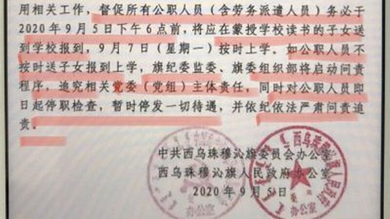內蒙官員稱反漢語教育就是顛覆 抗爭者遭停職停薪或被捕