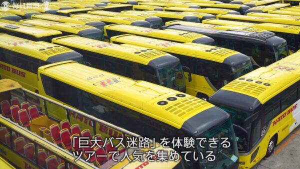 日本觀光巴士公司用60輛大巴 打造巨大迷宮