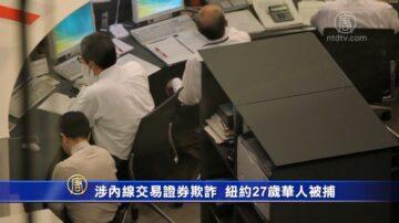 涉内线交易证券欺诈 纽约27岁华人被捕