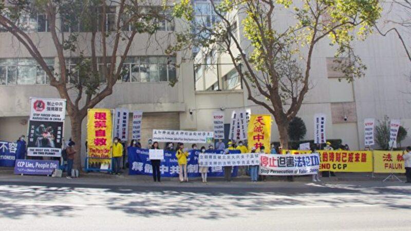 旧金山法轮功中领馆集会 吁中国人退党自救