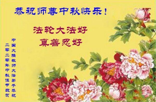 教育系統法輪功學員恭祝李洪志大師中秋好
