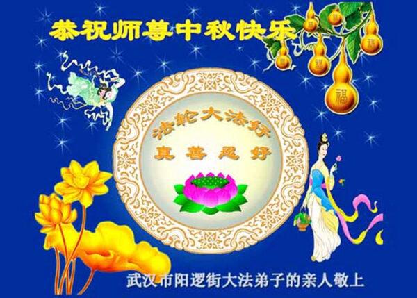 中秋寄思念 中國民眾感恩李洪志大師
